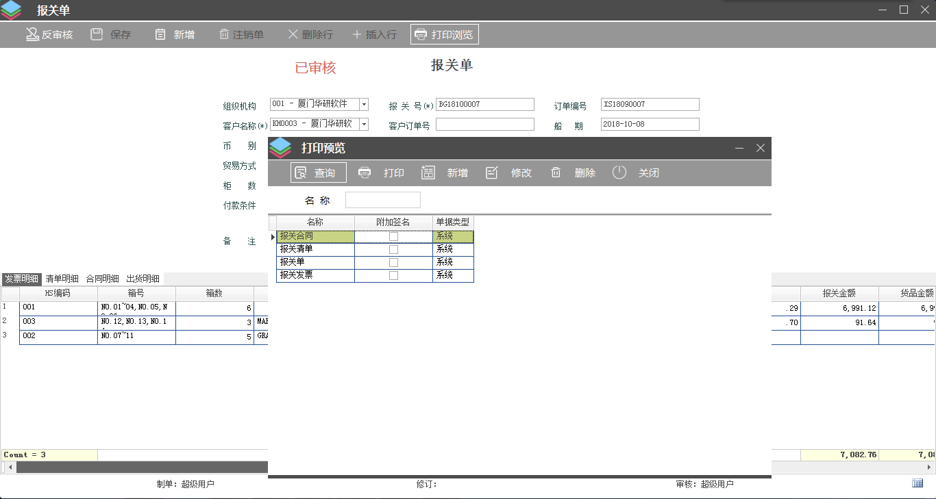 石材外贸管理系统