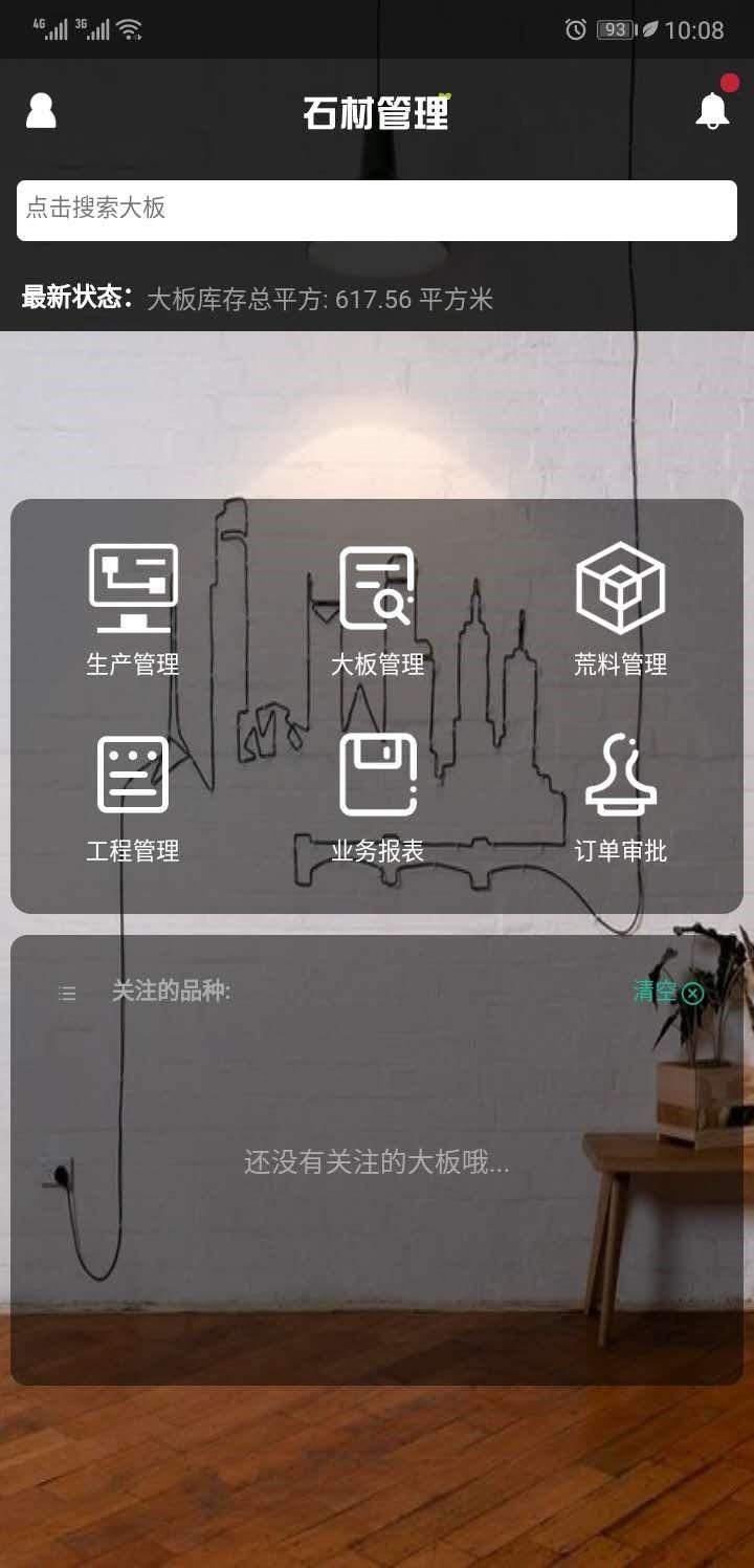 华研石材管理精灵APP