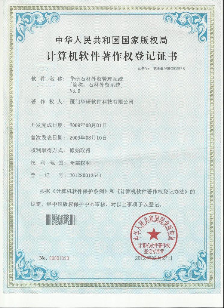 华研石材外贸管理系统V3.0