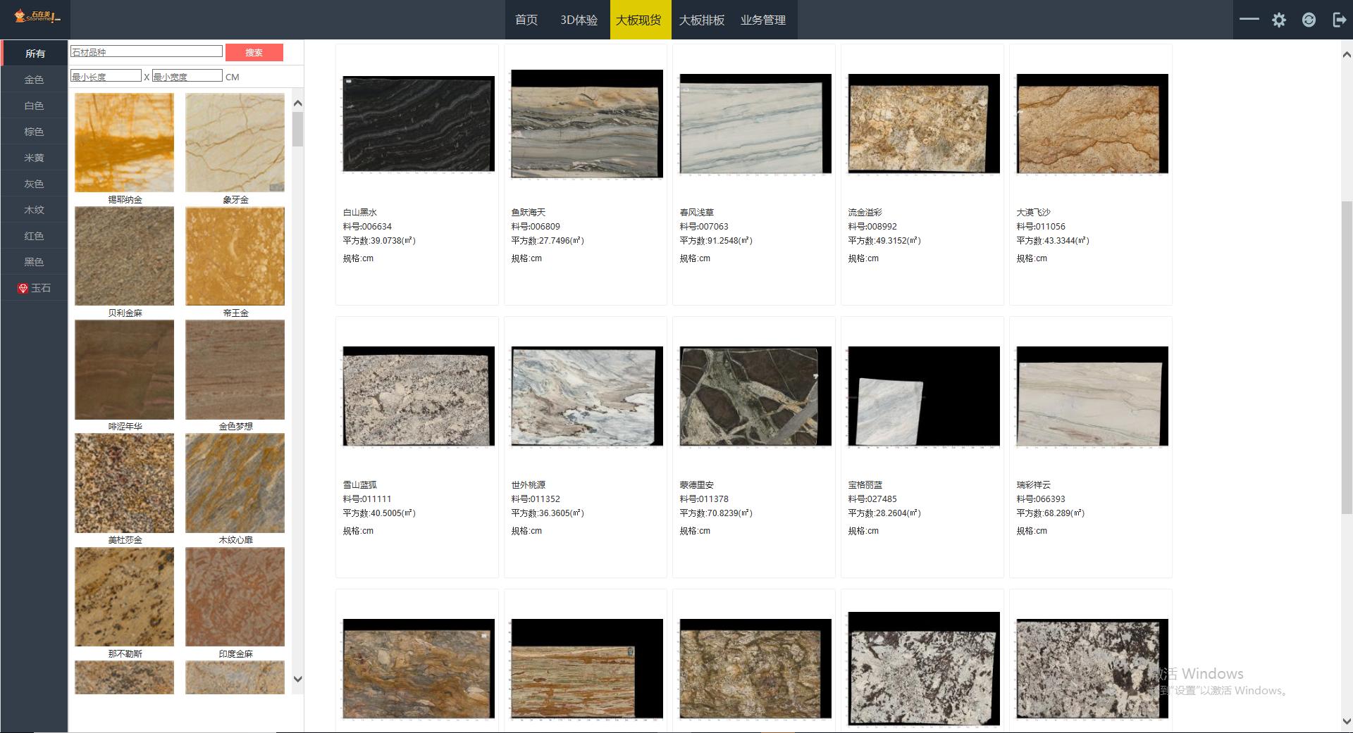 石器排版软件